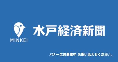 水戸経済新聞 広域水戸圏のビジネス&カルチャーニュース